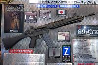 マルイからガスブロの89式小銃が発表!