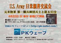 U.S.Army 日米親善交流会