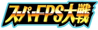 第二次 スーパーFPS大戦 -TPSの影- イベントレポ