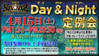 Day&Night定例会のお知らせです!4月15日(土)