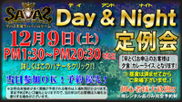 Day&Night定例会!開催のご案内!12月9日(土)