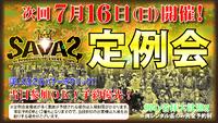 SAVAS定例会のご案内!7月16日(日)