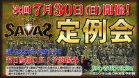 明後日!7月30日(日)SAVAS定例会のご案内!