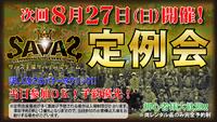 明後日!8月27日(日)SAVAS定例会のご案内!