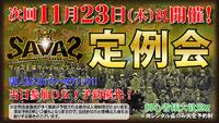 定例会のご案内!11月23日(木)祝日