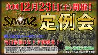 定例会のご案内!12月23日(土)・12月24日(日)