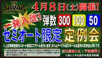 SAVASセミオート限定定例会のお知らせ!4月8日(土)