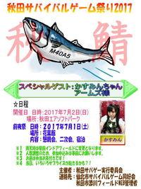 秋田サバゲー祭 お知らせ