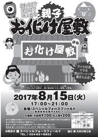 8/15(火)はスペシャルフォースでおばけや・・・