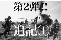 塩見でベトナム第2弾 追記①