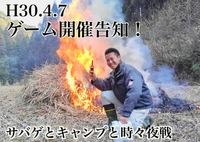 平成30年4月7日(土) ゲーム開催告知