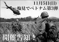 平成29年11月5日(日) 「塩見でベトナム第3弾」開催告知