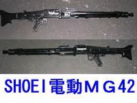 SHOEI 電動MG42 進行中 2014 1/25!!