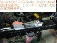Shoei MG42 AEG Shake Device Model .