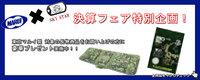 ≪緊急告知!≫ 東京マルイ製品も決算セールに参加決定!