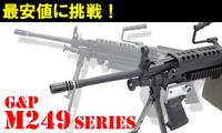 G&P製M249が!!!半額!