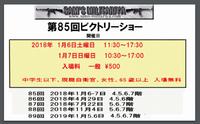 告知:第85回ビクトリーショー(6日(土曜日) 5階 G-9,10)