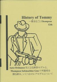 告知:コミックマーケット94(12日(3日目)東-U32a)