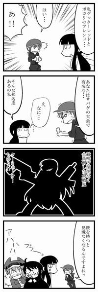 スピカサバイバル第31弾
