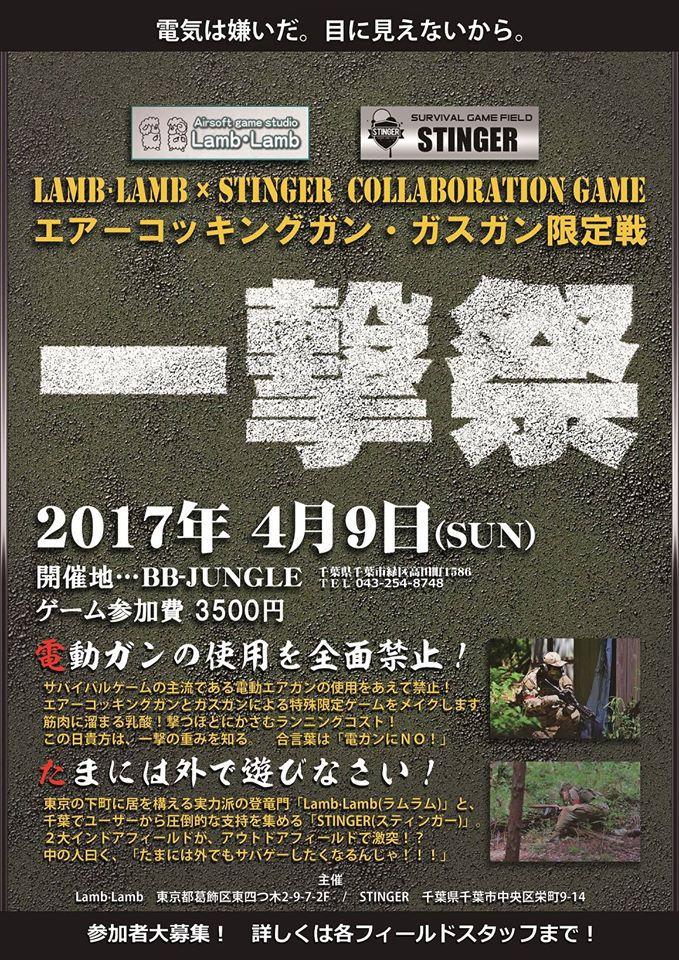 【EVENT GAME】一撃祭 ラムラム × STINGER コラボゲーム @ BB-JUNGLEフィールド | 千葉市 | 千葉県 | 日本