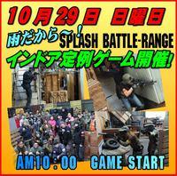 10月28&29日はSPLASHインドアゲーム開催!