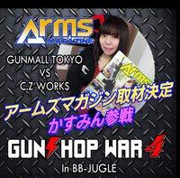 かすみん参戦! 11月26日(日)『GUNSHOP WAR 4』