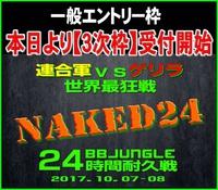 第3次募集開始!★BB-JUNGLE 24時間耐久ゲーム★