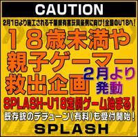 千葉県発拡散希望!SPLASH-U18GAME始動