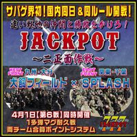 JACKPOT第6弾!『二正面作戦』 日本国内同時開催!