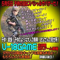 SPLASH U-18スペシャルゲーム!