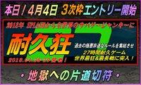 SPLASH27時間耐久ゲーム・最終募集開始!