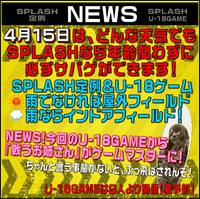 4月15日SPLASH定例ゲーム開催