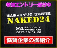 24時間耐久ゲームBB-JUNGLE 協賛のご紹介