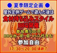 夏期間屋外定例ゲーム企画・アフターゲームBBQ!