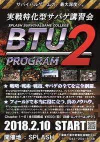 BTU program 2 【今後のスケジュール】