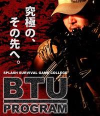 BTU Program chapter07 エントリー募集中!