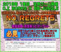 1月28日(日)はC.Z WORKS×BB-JUGLEコラボ定例ゲーム開催!
