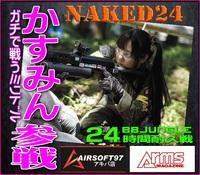 24耐NEWS②