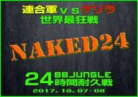 2017秋 24時間耐久ゲーム BB-JUNGLE