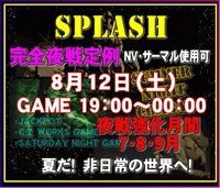 SPLASH 夜戦ゲーム開催! 8月12日(土)