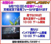 【天候によりフィールド異なります】9月17日(日)SPLASH定例ゲームについてお知らせ