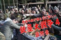 ガンモール東京勝利!!/GUN SHOP WAR4 / Final