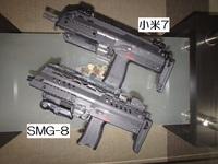 WE SMG-8 & 小米7 GBB