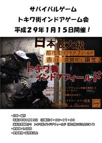 新春初ゲーム 1月15日 トキワ街インドアゲーム会のお知らせ
