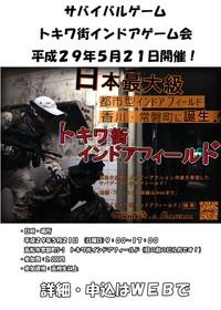 5月21日 トキワ街インドアゲーム会のお知らせ