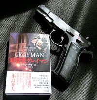 「暗殺者グレイマン」 2017/03/20 08:00:00