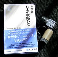 「日本の戦略外交」 2017/03/15 11:00:00