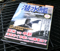 潜水艦本 2017/08/03 11:28:00