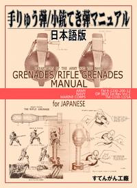 手榴弾・小銃てき弾マニュアル