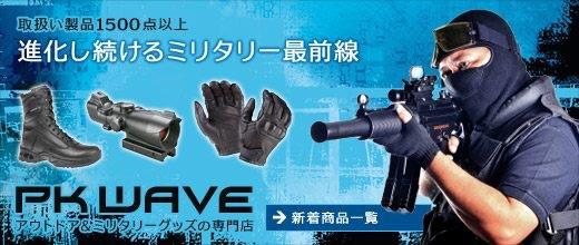Pkwave6